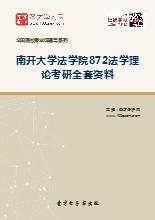 2018年南开大学法学院872法学理论考研全套资料