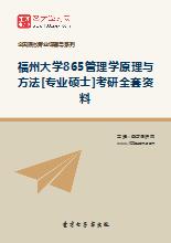 2021年福州大学经济与管理学院865管理学原理与方法[专业硕士]考研全套资料
