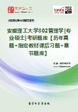 2021年安徽理工大学802管理学[专业硕士]考研题库【历年真题+指定教材课后习题+章节题库】