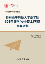 2019年桂林电子科技大学商学院809管理学[专业硕士]考研全套资料