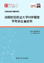 2018年河南财经政法大学809管理学考研全套资料