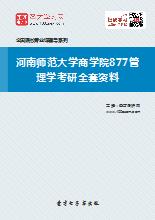 2019年河南师范大学商学院877管理学考研全套资料