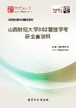 2020年山西财经大学802管理学考研全套资料