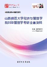 2019年山西师范大学经济与管理学院803管理学考研全套资料