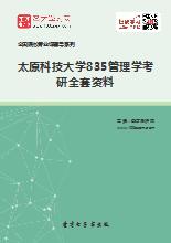 2019年太原科技大学835管理学考研全套资料