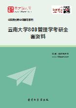 2019年云南大学803管理学考研全套资料