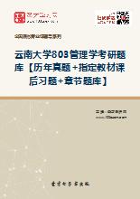 2020年云南大学803管理学考研题库【历年真题+指定教材课后习题+章节题库】