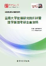 2019年云南大学发展研究院810管理学原理考研全套资料