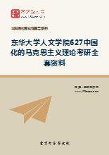 2019年东华大学人文学院627中国化的马克思主义理论考研全套资料