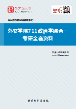 2021年外交学院711政治学综合一考研全套资料