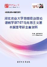 2019年河北农业大学思想政治理论课教学部707马克思主义基本原理考研全套资料