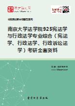 2018年南京大学法学院925宪法学与行政法学专业综合(宪法学、行政法学、行政诉讼法学)考研全套资料
