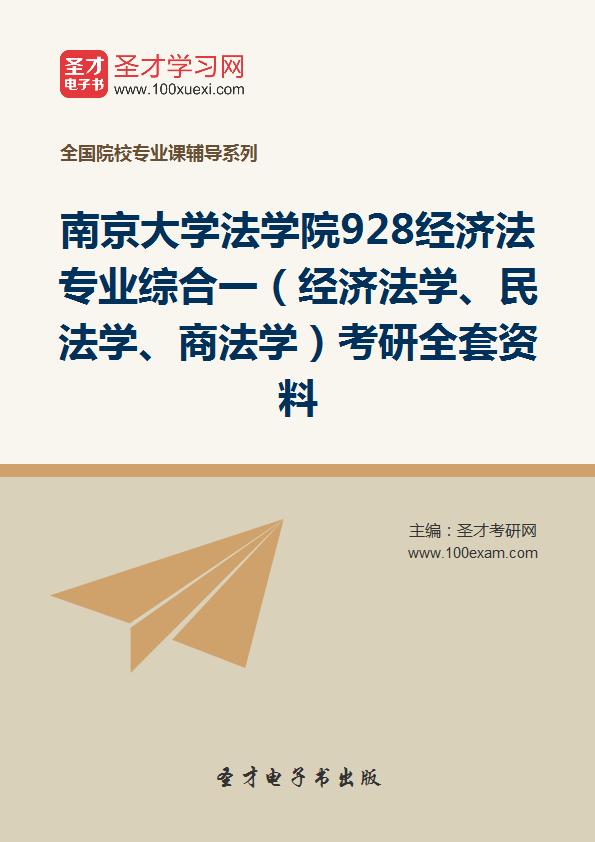 2019年經濟法學試題_2019年注冊會計師經濟法試題 2019注會經濟法真題