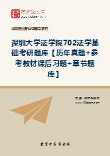 2020年深圳大学法学院702法学基础考研题库【历年真题+参考教材课后习题+章节题库】