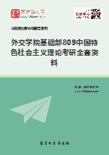 2019年外交学院基础部809中国特色社会主义理论考研全套资料
