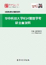2019年华中科技大学614管理学考研全套资料