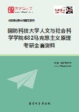 2020年国防科技大学人文与社会科学学院682马克思主义原理考研全套资料