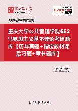 2018年重庆大学公共管理学院652马克思主义基本理论考研题库【历年真题+指定教材课后习题+章节题库】