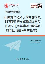 2018年中国科学技术大学管理学院817管理学与微观经济学考研题库【历年真题+指定教材课后习题+章节题库】