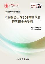 2019年广东财经大学806管理学原理考研全套资料