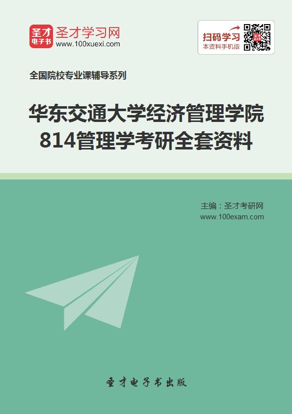 2021年华东交通大学经济管理学院814管理学考研全套资料