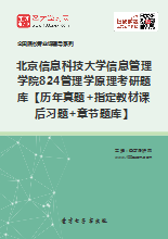 2019年北京信息科技大学信息管理学院824管理学原理考研题库【历年真题+指定教材课后习题+章节题库】