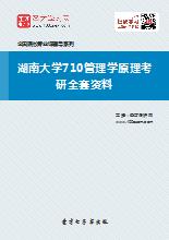 2019年湖南大学710管理学原理考研全套资料