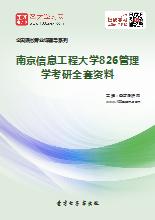 2018年南京信息工程大学826管理学考研全套资料