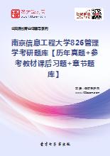 2019年南京信息工程大学经济管理学院826管理学考研题库【名校考研真题+参考教材课后习题+章节题库】