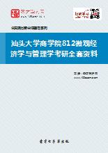 2020年汕头大学商学院812微观经济学与管理学考研全套资料