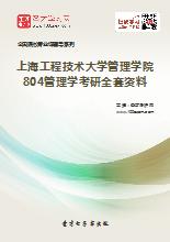 2020年上海工程技术大学管理学院804管理学考研全套资料