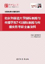 2020年北京外国语大学国际新闻与传播学院741国际新闻与传播实务考研全套资料