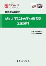 2019年浙江大学819数学分析考研全套资料