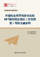 2019年中国社会科学院研究生院667国际政治理论(世经政系)考研全套资料