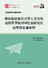 2018年南京航空航天大学人文与社会科学学院850社会研究方法考研全套资料