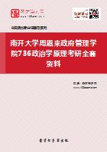 2019年南开大学周恩来政府管理学院736政治学原理考研全套资料