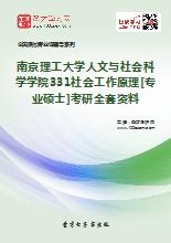 2018年南京理工大学人文与社会科学学院331社会工作原理[专业硕士]考研全套资料