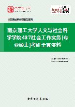 2018年南京理工大学人文与社会科学学院437社会工作实务[专业硕士]考研全套资料