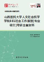 2020年山西医科大学人文社会科学学院331社会工作原理[专业硕士]考研全套资料