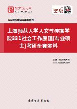 2019年上海师范大学人文与传播学院331社会工作原理[专业硕士]考研全套资料