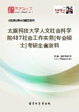 2018年太原科技大学人文社会科学院437社会工作实务[专业硕士]考研全套资料