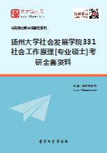 2020年扬州大学社会发展学院331社会工作原理[专业硕士]考研全套资料