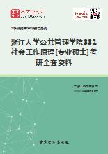 2019年浙江大学公共管理学院331社会工作原理[专业硕士]考研全套资料