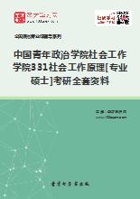 2019年中国青年政治学院社会工作学院331社会工作原理[专业硕士]考研全套资料