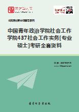 2019年中国青年政治学院社会工作学院437社会工作实务[专业硕士]考研全套资料