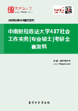 2019年中南财经政法大学437社会工作实务[专业硕士]考研全套资料