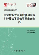 2020年南京农业大学农村发展学院819社会学理论考研全套资料