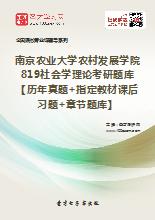 2019年南京农业大学农村发展学院819社会学理论考研题库【历年真题+指定教材课后习题+章节题库】
