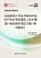 2018年北京师范大学法学院939知识产权法考研题库【历年真题+指定教材课后习题+章节题库】
