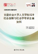 2020年甘肃农业大学人文学院829社会保障与社会学考研全套资料